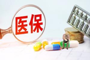 春节医疗保险